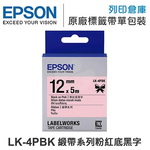 EPSON C53S654430 LK-4PBK 緞帶系列粉紅底黑字標籤帶(寬度12mm)