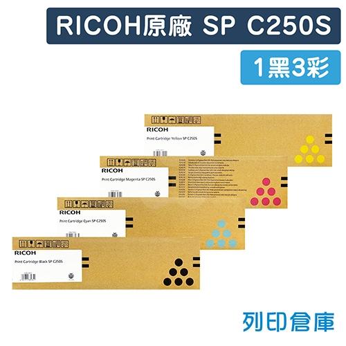 RICOH SPC250S 原廠碳粉匣超值組 (1黑3彩)