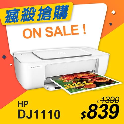【瘋殺搶購】HP Deskjet 1110 輕巧亮彩噴墨印表機