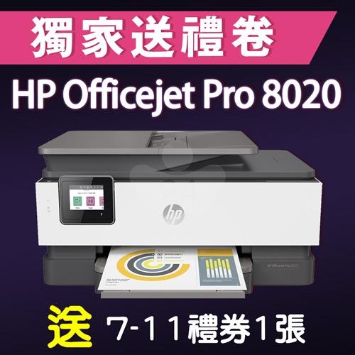 【獨家加碼送100元7-11禮券】HP OfficeJet Pro 8020 多功能事務機
