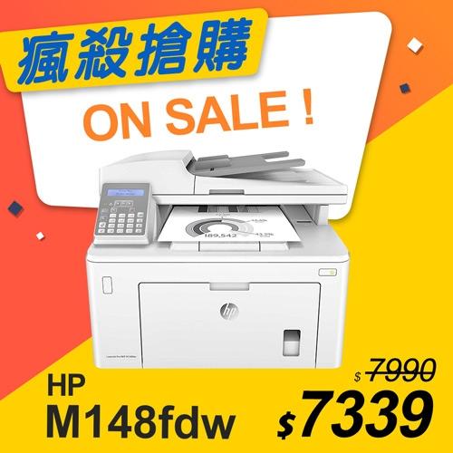 【瘋殺搶購】HP LaserJet Pro MFP M148fdw 無線黑白雷射雙面傳真事務
