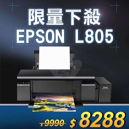 【限量下殺20台】EPSON L805  Wi-Fi高速六色CD原廠連續供墨印表機