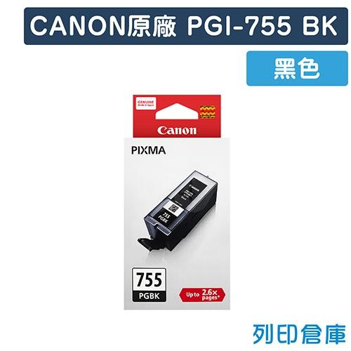 CANON PGI-755BK 原廠黑色XXL超大容量墨水匣