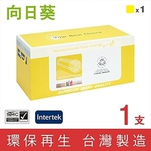 向日葵 for Epson (S050097) 黃色環保碳粉匣