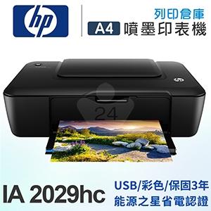 HP Deskjet IA 2029hc 惠省大印量噴墨印表機