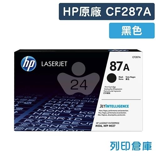 HP CF287A (87A) 原廠黑色碳粉匣
