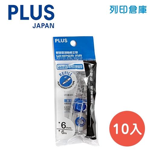 PLUS 普樂士 WH-606R 藍卡 6mm*6M 修正內帶 10入/盒