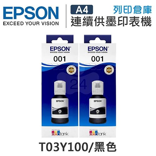 EPSON T03Y100 原廠黑色盒裝墨水(2黑)