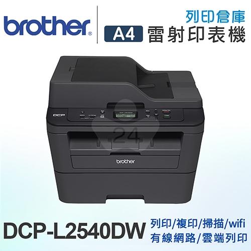 Brother DCP-L2540DW 無線雙面多功能雷射複合機