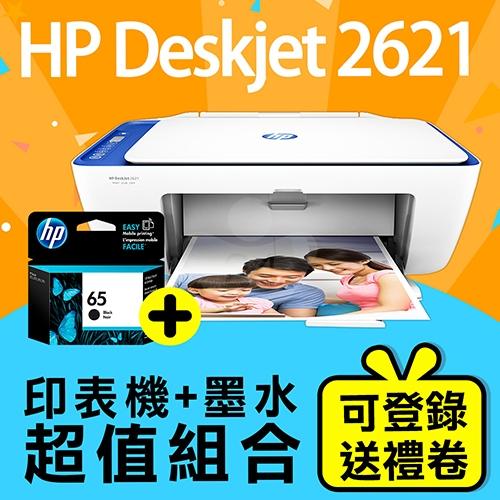 【印表機+墨水送精美好禮組】HP DeskJet 2621 相片噴墨多功能事務機 + HP N9K02AA (NO.65) 原廠黑色墨水匣