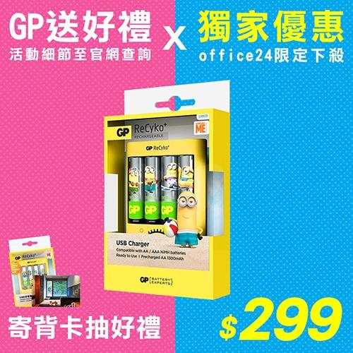 【獨家下殺優惠】GP超霸「霸-娜娜」小小兵卡通版USB充電寶套組 標準充電寶 U411 + 1300mAh-3號 鎳氫充電池4入