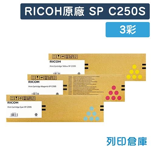 RICOH SPC250S 原廠碳粉匣超值組 (3彩)