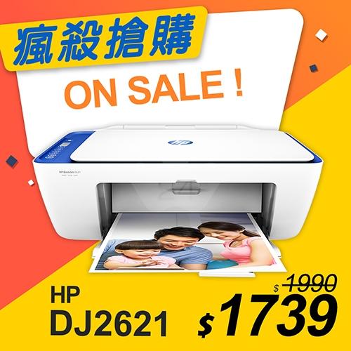 【瘋殺搶購】HP DeskJet 2621 相片噴墨多功能事務機
