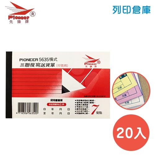 先鋒牌 NO.5635 橫式三聯複寫送貨單 56K (20本/盒)