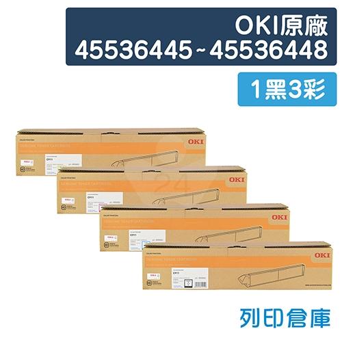 OKI 45536445 / 45536446 / 45536447 / 45536448 原廠碳粉匣組(1黑3彩組)