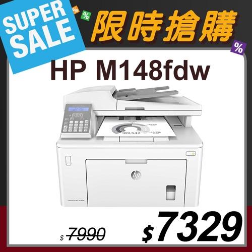 【限時搶購】HP LaserJet Pro MFP M148fdw 無線黑白雷射雙面傳真事務