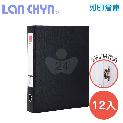 連勤 LC-745S K 2吋二孔拱型夾 紙質資料夾-黑色1箱(12本)