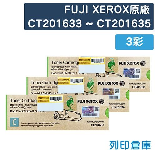 Fuji Xerox DocuPrint (CT201633~CT201635) 原廠碳粉匣超值組 (3彩)