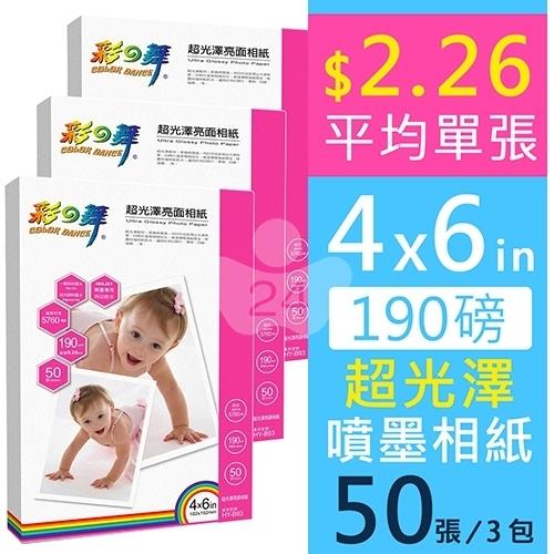 彩之舞 HY-B93 超光澤亮面相紙-防水 190g 4×6in (3包)