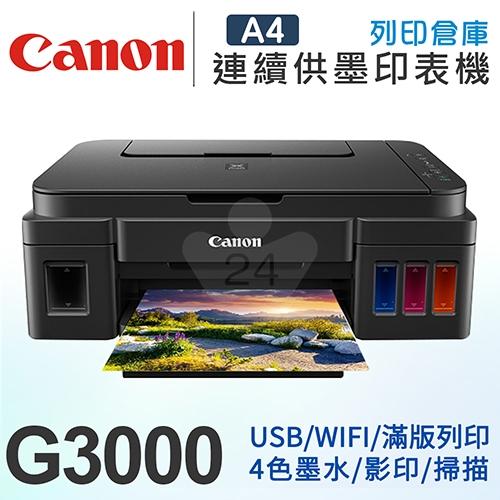 【限時促銷加碼送7-11禮券500元】Canon PIXMA G3000原廠大供墨印表機 送 7-11禮券500元