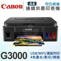 Canon PIXMA G3000原廠大供墨印表機