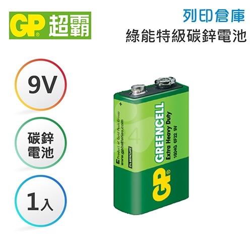 GP超霸 9V 綠能特級碳鋅電池1入