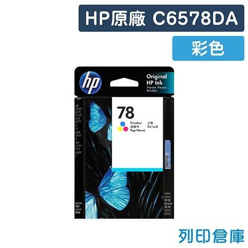 HP C6578DA (NO.78) 原廠彩色墨水匣
