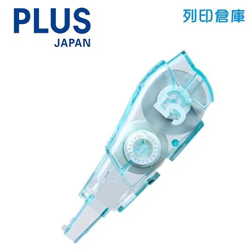 PLUS 普樂士 WH-645R 藍色 5mm MR2 修正內帶 (個)