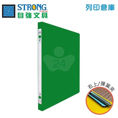 STRONG 自強 202 環保右上彈簧夾-綠 1本