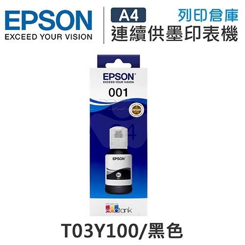 EPSON T03Y100 原廠黑色盒裝墨水