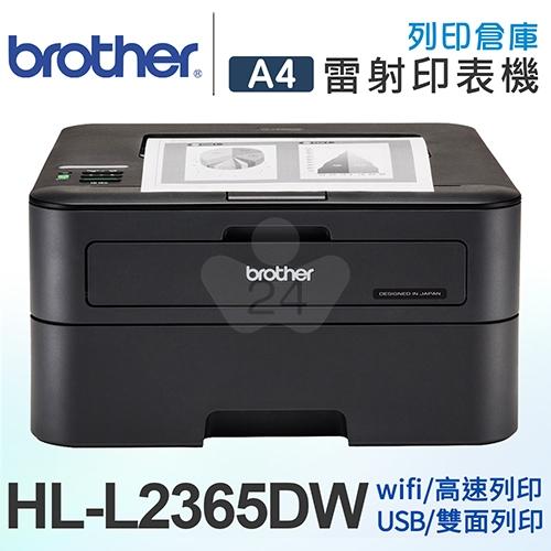 Brother HL-L2365DW 高速雙面無線雷射印表機