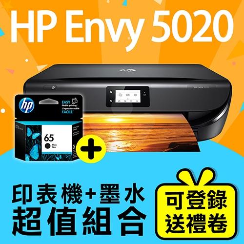 【印表機+墨水送精美好禮組】HP ENVY 5020 雙面雙頻無線相片事務機 + HP N9K02AA (NO.65) 原廠黑色墨水匣