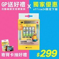 【獨家下殺優惠】GP超霸「霸-娜娜」小小兵卡通版USB充電寶套組 標準充電寶 U411 + 650mAh-4號 鎳氫充電池4入
