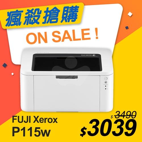 【瘋殺搶購】FujiXerox DocuPrint P115w 黑白無線雷射印表機