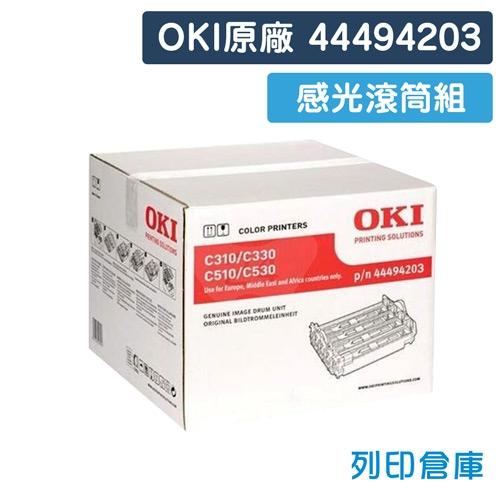 OKI 44494203 / C310dn / C330dn / C530dn / MC361dn / MC561 / 原廠感光滾筒組