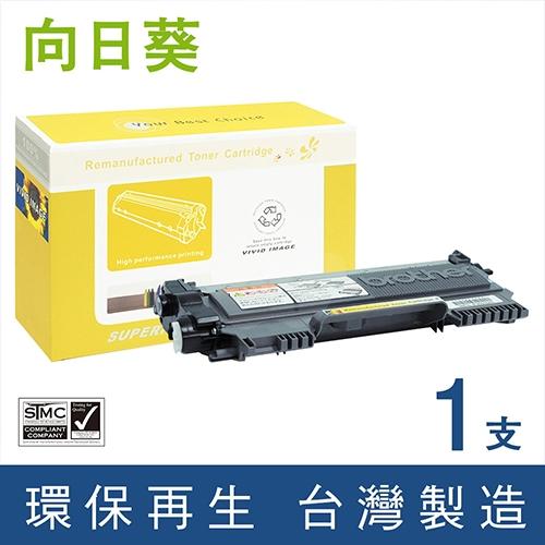 向日葵 for Brother (TN-450 / TN450) 黑色環保碳粉匣