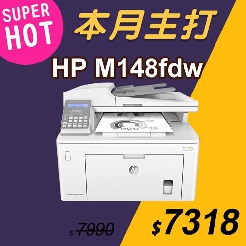 【本月主打】HP LaserJet Pro MFP M148fdw 無線黑白雷射雙面傳真事務