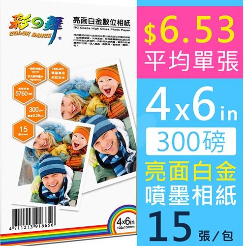 彩之舞 HY-B83 RC亮面白金數位相紙 防水 300g 4×6in