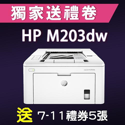 【獨家加碼送600元7-11禮券】HP LaserJet Pro M203dw 無線雙面黑白雷射印表機 送 7-11禮券600元- 適用原廠網登錄活動