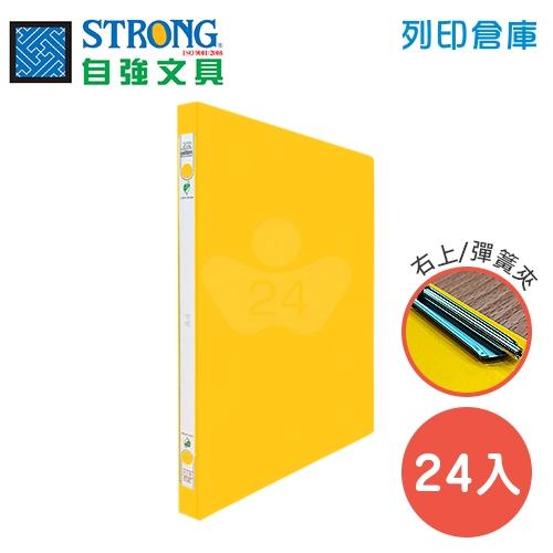 STRONG 自強 202 環保右上彈簧夾-黃 24入/箱