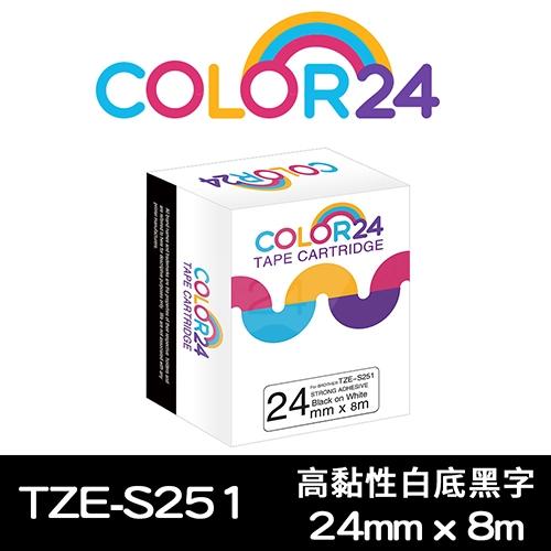 【COLOR24】for Brother  TZ-S251 / TZE-S251 高黏性系列白底黑字相容標籤帶(寬度24mm)
