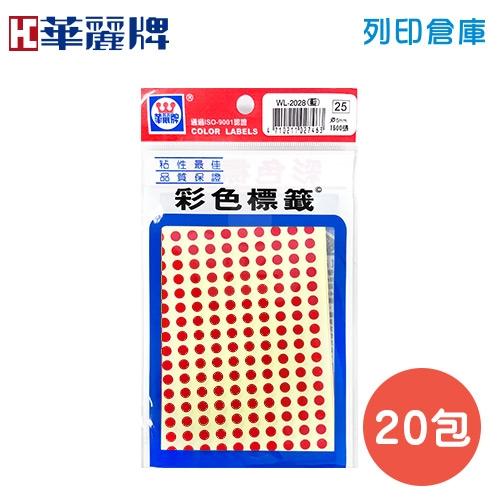 華麗牌 紅色圓點標籤貼紙 WL-2028 / 5mm (20包/盒)