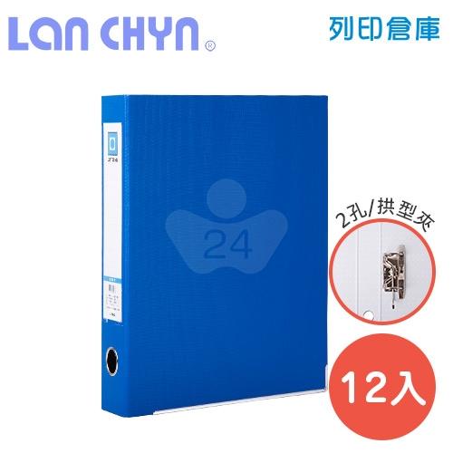 連勤 LC-746S B 2吋二孔拱型夾+鐵框 紙質資料夾-藍色1箱(12本)