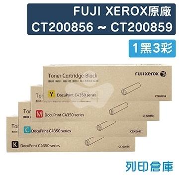 Fuji Xerox DocuPrint C4350 (CT200856~CT200859) 原廠碳粉組 (1黑3彩)