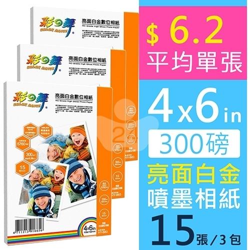 彩之舞 HY-B83 RC亮面白金數位相紙 防水 300g 4×6in (3包)