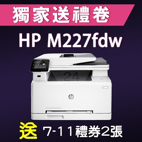 【獨家加碼送300元7-11禮券】HP LaserJet Pro M227fdw 黑白雷射無線多功能事務機 送 7-11禮券300元- 適用原廠網登錄活動