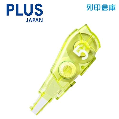 PLUS 普樂士 WH-645R 綠色 5mm MR2 修正內帶 (個)