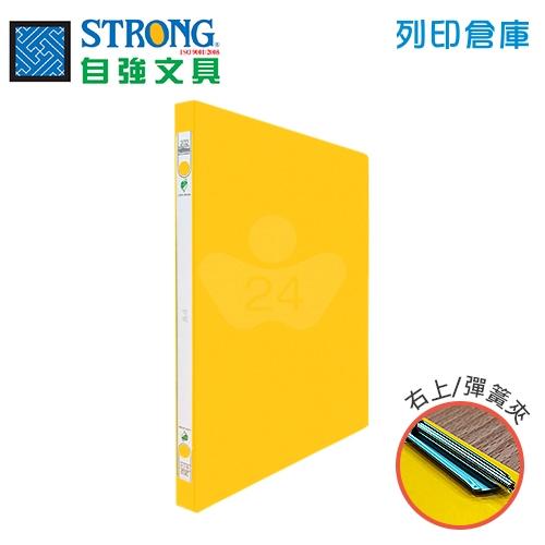 STRONG 自強 202 環保右上彈簧夾-黃 1本
