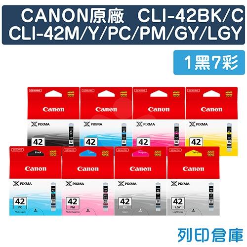 CANON CLI-42BK/C/M/Y/PC/PM/GY/LGY 原廠墨水超值組(1黑7彩)