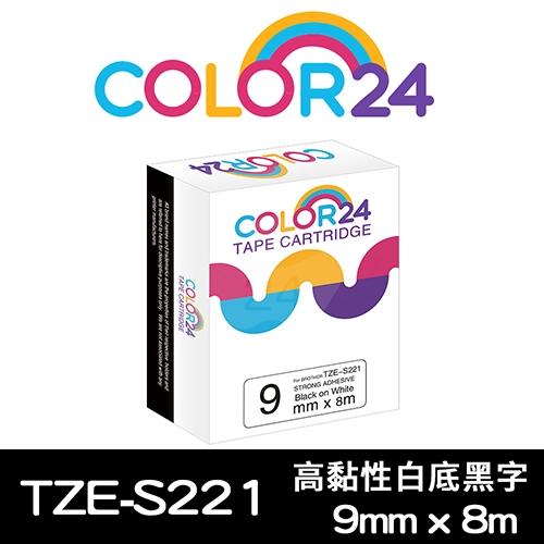 【COLOR24】for Brother TZ-S221 / TZE-S221 高黏性系列白底黑字相容標籤帶(寬度9mm)